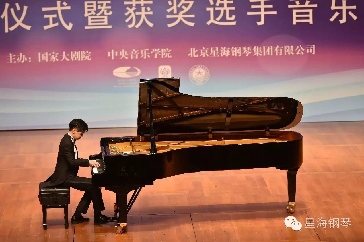 """第十六届""""星海杯""""全国少年儿童钢琴比赛圆满落幕"""